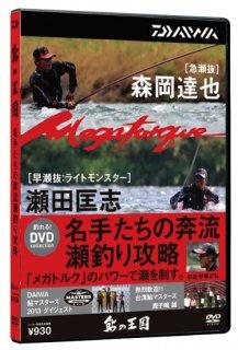 DVD ダイワ 鮎の王国 / 名手たちの奔流瀬釣り攻略