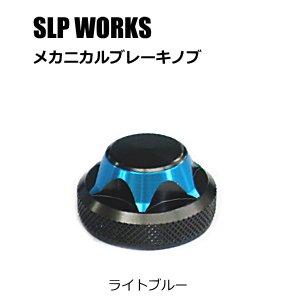 ダイワ / グローブライド SLPW メカニカルブレーキノブ (ライトブルー)