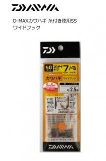 ダイワ D-MAX カワハギ 糸付き 徳用 SS (ワイドフック / 2.5号) (メール便可)