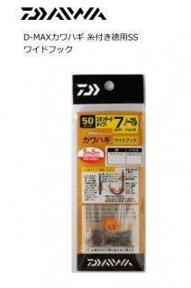 ダイワ D-MAX カワハギ 糸付き 徳用 SS (ワイドフック / 3.5号) (メール便可)