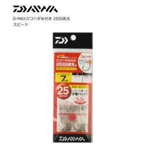 ダイワ D-MAX カワハギ 糸付き 25SS夜光 (スピード / 8.0号) (メール便可)
