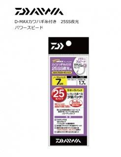 ダイワ D-MAX カワハギ 糸付き 25SS夜光 (パワースピード / 8.0号) (メール便可)