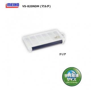 メイホウ VS-820NDM マルチ クリア / ツールケース 【本店特別価格】