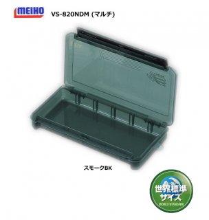 メイホウ VS-820NDM マルチ スモークBK / ツールケース 【本店特別価格】