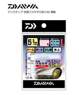 ダイワ クリスティア 快適ワカサギ仕掛けSS 電動 (マルチ/1.5号) (メール便可)