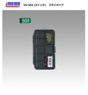 メイホウ VS-502 フライケースS / ケース (O01) 【本店特別価格】