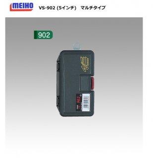 メイホウ VS-902 マルチケースS / ケース