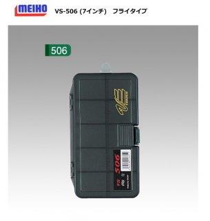 メイホウ VS-506 フライケースL / ケース (O01) 【本店特別価格】