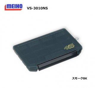 メイホウ VS-3010NS スモークBK / ツールケース 【本店特別価格】