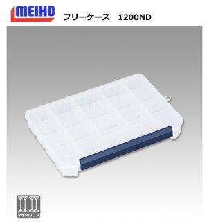 メイホウ フリーケース 1200ND 深型タイプ 【本店特別価格】