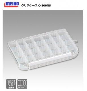 メイホウ クリアケース C-800NS クリア / ツールケース 【本店特別価格】