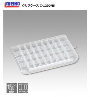 メイホウ クリアケース C-1200NS クリア / ツールケース 【本店特別価格】