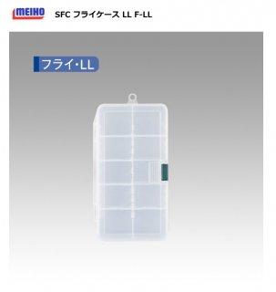 メイホウ SFC フライケース LL (F-LL)