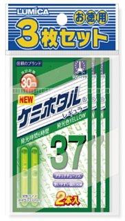 ルミカ ケミホタル レギュラー 37 (イエロー/2本入) 徳用3枚セット (メール便可)