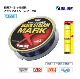 【セール】 サンライン 松田スペシャル競技ブラックストリームマークX (8号/200m)
