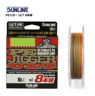 サンライン ソルティメイト PEジガー ULT 8本組 HG (1号(16lb)/200m) / PEライン 【本店特別価格】