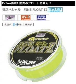 サンライン 磯スペシャル ファインフロート2 14号 200m 【本店特別価格】