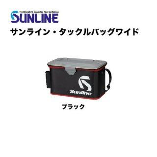サンライン タックルバッグワイド SFB-0618 (ブラック)