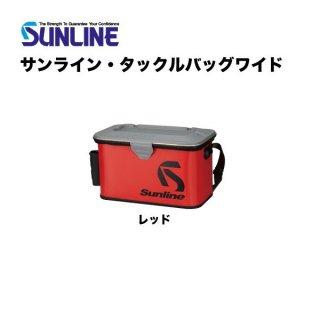 サンライン タックルバッグワイド SFB-0618 (レッド)