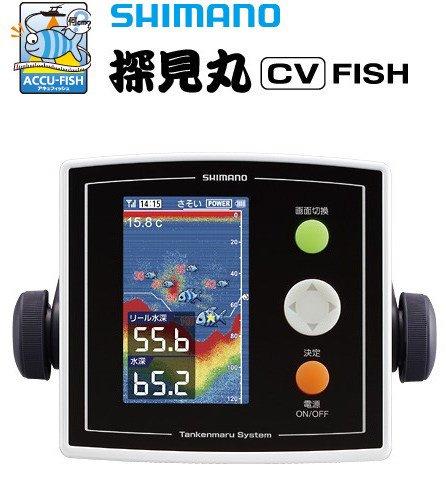 シマノ 探見丸 CV-FISH [送料無料]