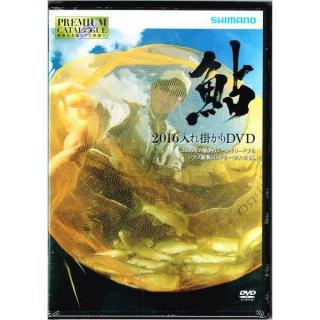 DVD シマノ 2016 鮎 入れ掛かりDVD