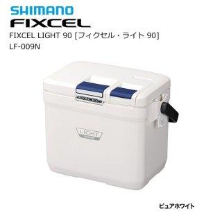 シマノ フィクセル ライト 90 LF-009N (ピュアホワイト) / クーラーボックス(お取り寄せ商品)