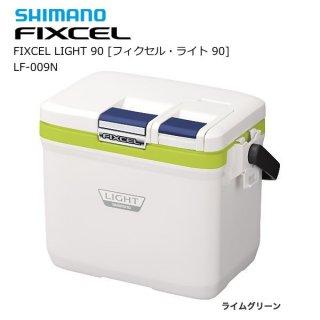 シマノ フィクセル ライト 90 LF-009N (ライムグリーン) / クーラーボックス(お取り寄せ商品)