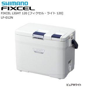 シマノ フィクセル ライト 120 LF-012N (ピュアホワイト) / クーラーボックス(お取り寄せ商品)