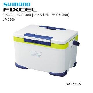 シマノ フィクセル ライト 300 LF-030N (ライムグリーン) / クーラーボックス(お取り寄せ商品)