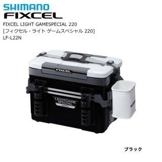 シマノ フィクセル ライト (FIXCEL LIGHT) ゲームスペシャル 220 LF-L22N (ブラック) / クーラーボックス (お取り寄せ商品)