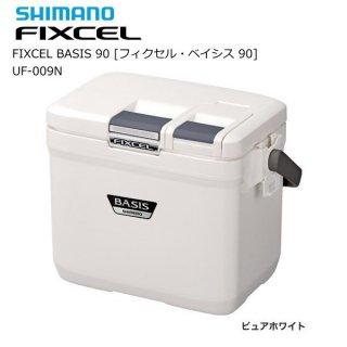 シマノ フィクセル ベイシス 90  UF-009N (ピュアホワイト) / クーラーボックス(お取り寄せ商品)