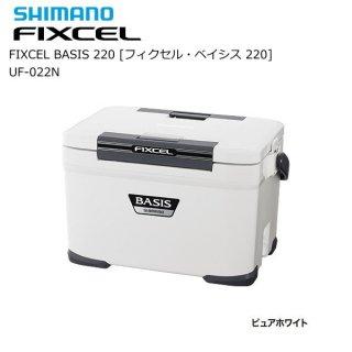 シマノ フィクセル ベイシス 220  UF-022N (ピュアホワイト) / クーラーボックス (お取り寄せ商品)