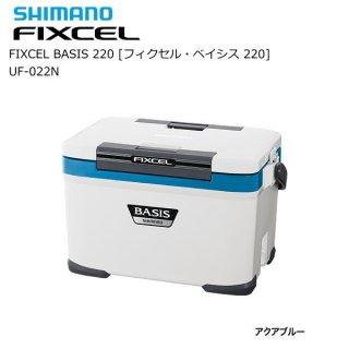 シマノ フィクセル ベイシス 220  UF-022N (アクアブルー) / クーラーボックス (お取り寄せ商品)