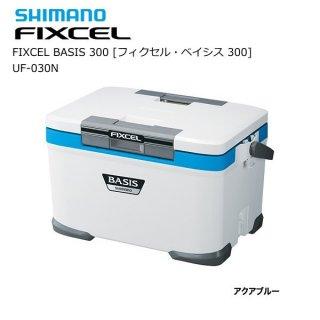 シマノ フィクセル ベイシス 300  UF-030N (アクアブルー) / クーラーボックス (お取り寄せ商品)