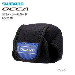 シマノ オシア リールガード PC-233N (Lサイズ)