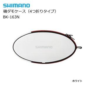 シマノ 磯ダモケース 4つ折りタイプ BK-163N (ホワイト / M(磯ダモ40、45cm用))