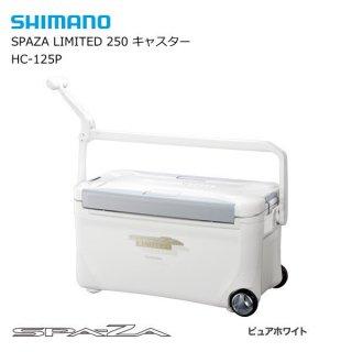 シマノ クーラーボックス スペーザ リミテッド 250 キャスター HC-125P ピュアホワイト (お取り寄せ商品)