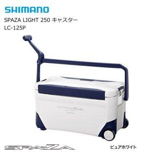 シマノ クーラーボックス スペーザ ライト 250 キャスター LC-125P ピュアホワイト (お取り寄せ商品)