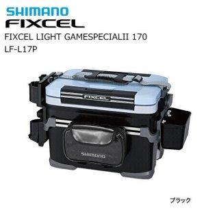 シマノ クーラーボックス フィクセル ライト ゲームスペシャル2 170 LF-L17P ブラック(お取り寄せ商品)