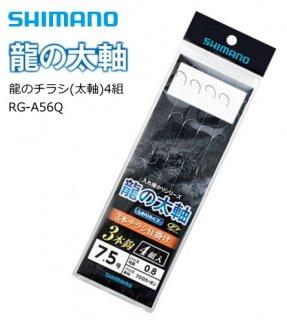 シマノ 龍のチラシ (太軸) 4組 RG-A56Q 7.5号  / 鮎掛針 仕掛け (メール便可)
