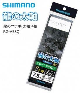 シマノ 龍のヤナギ (太軸) 4組 RG-A58Q 7.5号  / 鮎掛針 仕掛け (メール便可)