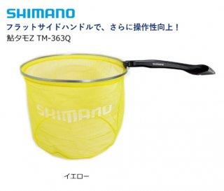 シマノ 鮎タモZ TM-363Q イエロー 36cm / 鮎友釣り用品