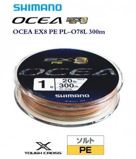 シマノ オシア EX8 PE PL-O78L (2.5号/300m) / PEライン(お取り寄せ商品) 【本店特別価格】