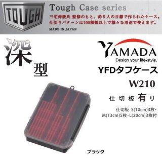 YFD タフケース W210 (ブラック)