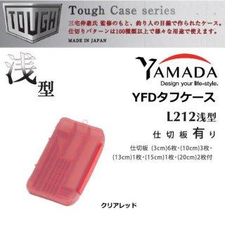 YFD タフケース L212 浅型 (クリアレッド)