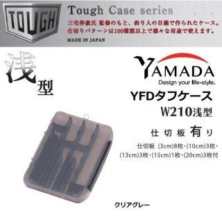 YFD タフケース W210 浅型 (クリアグレー)