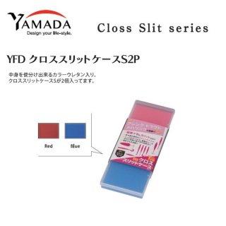 YFD クロススリットケースS 2P