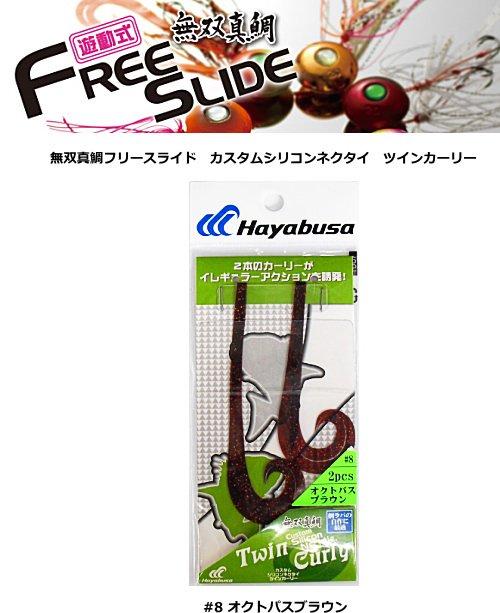 ハヤブサ 無双真鯛フリースライド カスタムシリコンネクタイ ツインカーリー SE132 (#8 オクトパスブラウ…