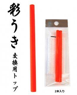 彩うき 交換トップ (彩/小) (お取り寄せ商品) (メール便可)