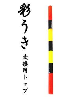 彩うき クロダイ 交換トップ (中) (お取り寄せ商品) (メール便可) 【本店特別価格】